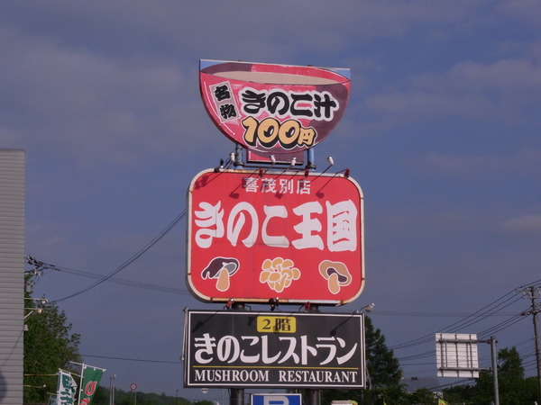 20100614 032.JPG